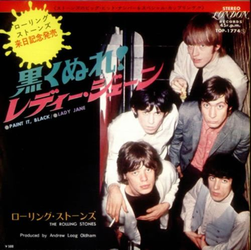 Paint It Black Japan 1973
