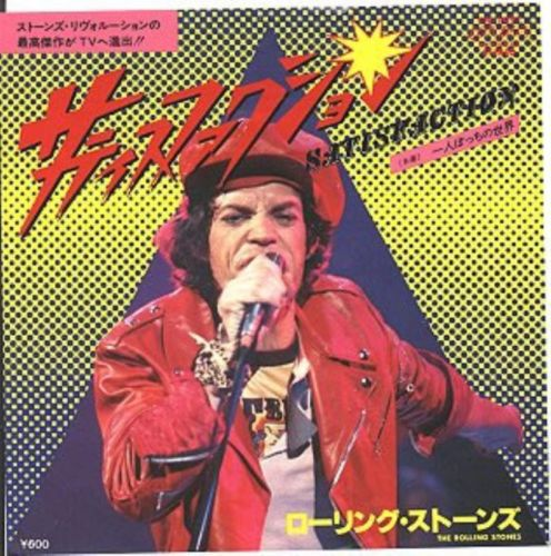 Satisfaction reissue 2 Japan