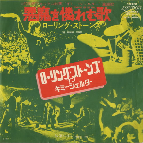 Sympathy For The Devil 73 Japan reissue